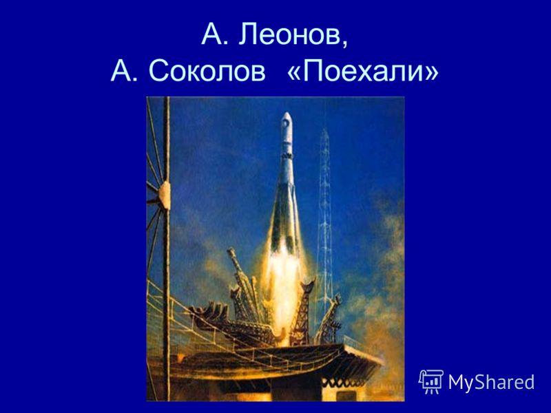 А. Леонов, А. Соколов «Поехали»