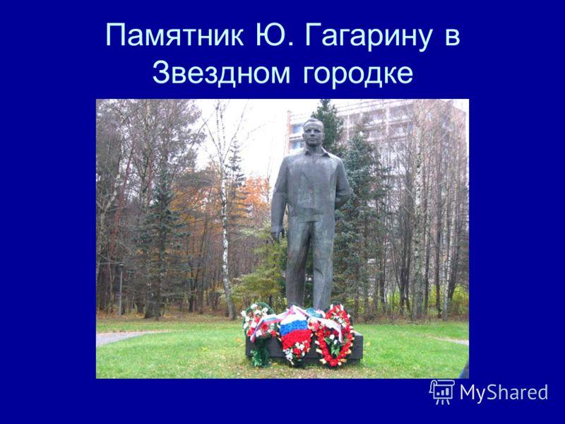 Памятник Ю. Гагарину в Звездном городке