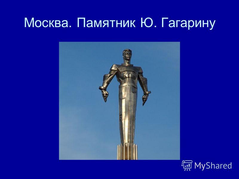 Москва. Памятник Ю. Гагарину
