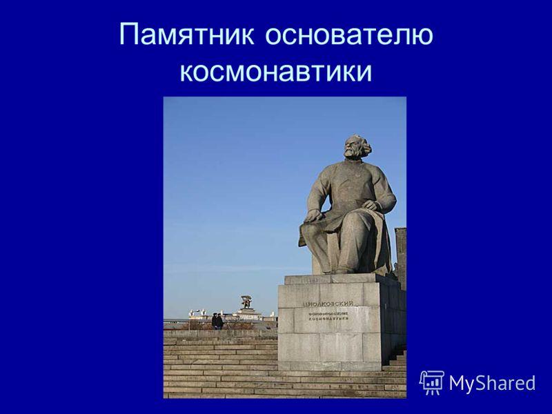 Памятник основателю космонавтики