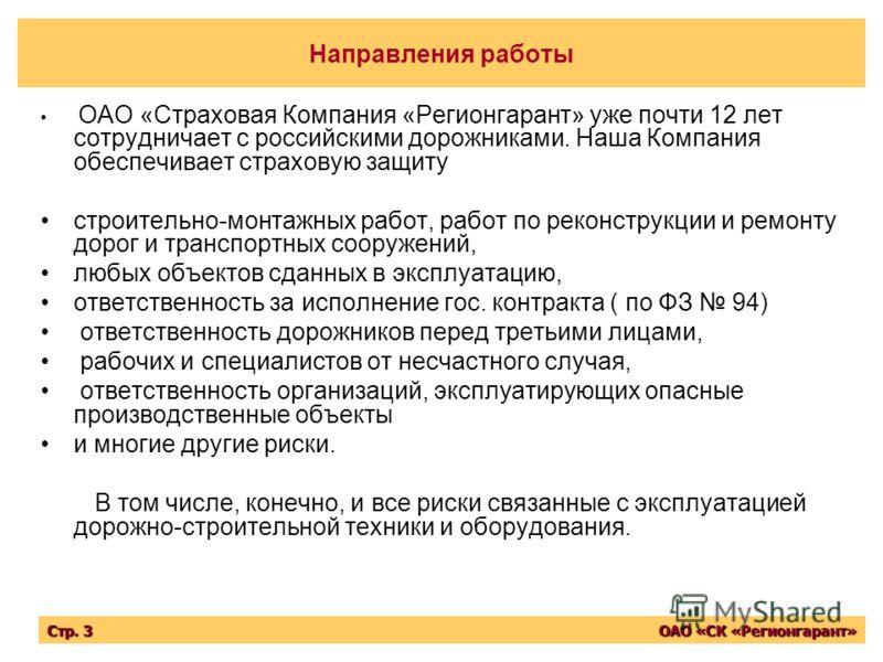 Направления работы ОАО «Страховая Компания «Регионгарант» уже почти 12 лет сотрудничает с российскими дорожниками. Наша Компания обеспечивает страховую защиту строительно-монтажных работ, работ по реконструкции и ремонту дорог и транспортных сооружен