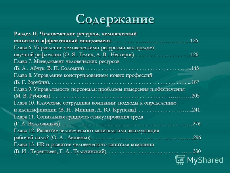 Содержание Раздел II. Человеческие ресурсы, человеческий капитал и эффективный менеджмент.......... ………………………126 Глава 6. Управление человеческими ресурсами как предмет научной рефлексии (О. Я. Гелих, А. В. Нестеров).................. …126 Глава 7. М