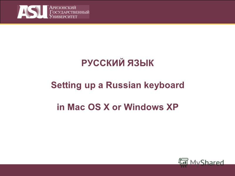 РУССКИЙ ЯЗЫК Setting up a Russian keyboard in Mac OS X or Windows XP