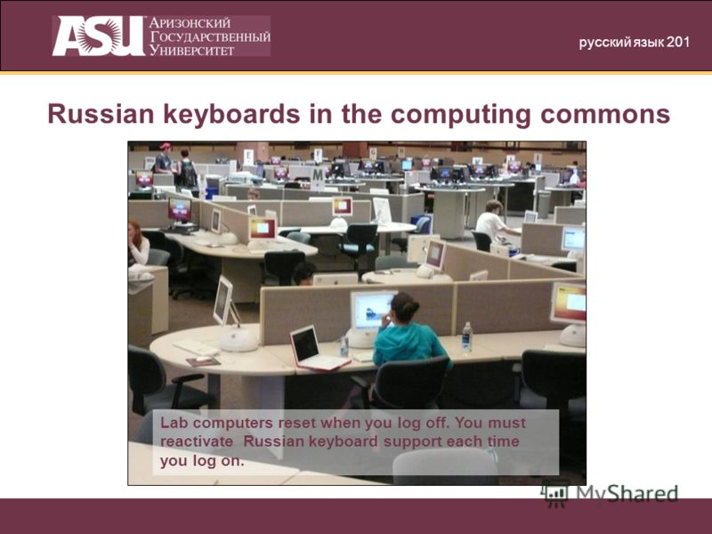 русский язык 201 Russian keyboards in the computing commons Lab computers reset when you log off. You must reactivate Russian keyboard support each time you log on.