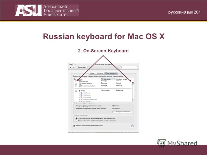 русский язык 201 Russian keyboard for Mac OS X 2. On-Screen Keyboard