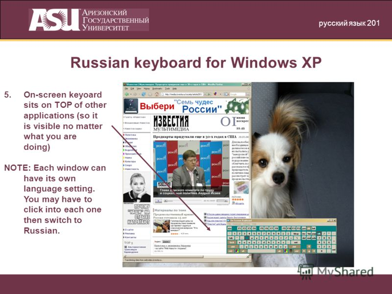 русский язык 201 Russian keyboard for Windows XP 5. On-screen keyoard sits on TOP of other applications (so it is visible no matter what you are doing) NOTE: Each window can have its own language setting. You may have to click into each one then swit