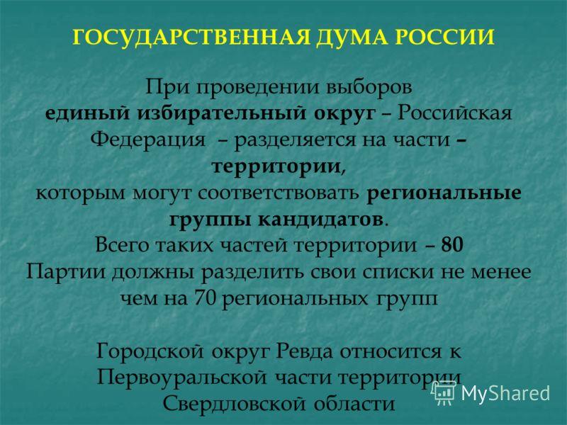 При проведении выборов единый избирательный округ – Российская Федерация – разделяется на части – территории, которым могут соответствовать региональные группы кандидатов. Всего таких частей территории – 80 Партии должны разделить свои списки не мене