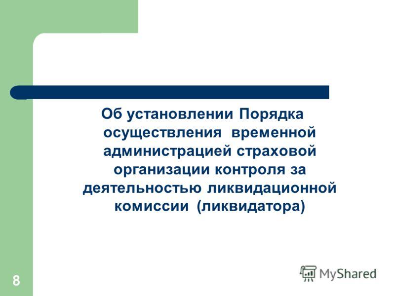 8 Об установлении Порядка осуществления временной администрацией страховой организации контроля за деятельностью ликвидационной комиссии (ликвидатора)