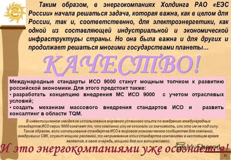 14 «Программа действий по повышению надежности ЕЭС России» - РАЗДЕЛ 10: «Внедрение систем менеджмента качества …» 2006 2001 Приказ ОАО РАО «ЕЭС России» от 29.03.2001 142 «О первоочередных мерах по повышению надежности работы ЕЭС России» Информационно