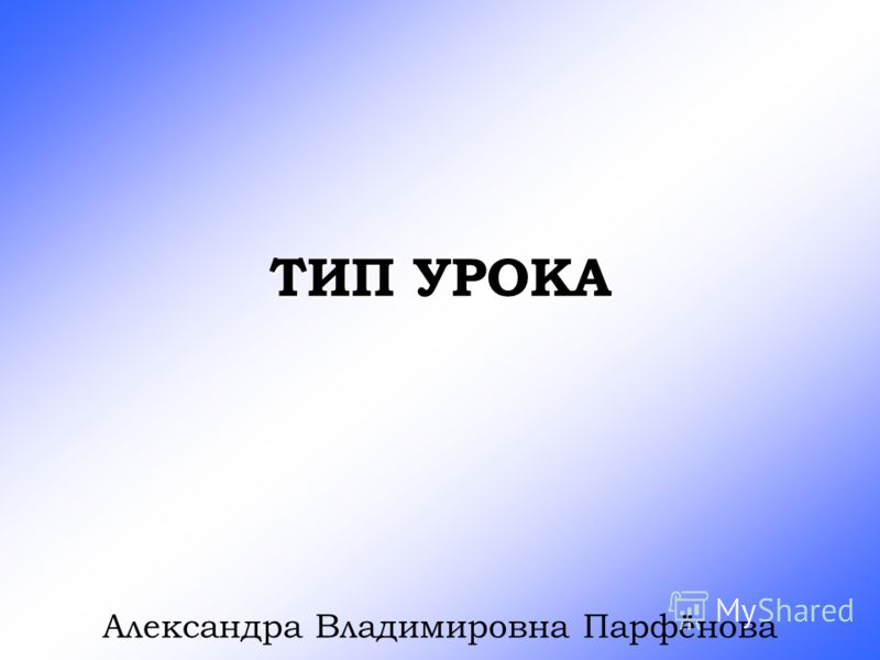 ТИП УРОКА Александра Владимировна Парфёнова