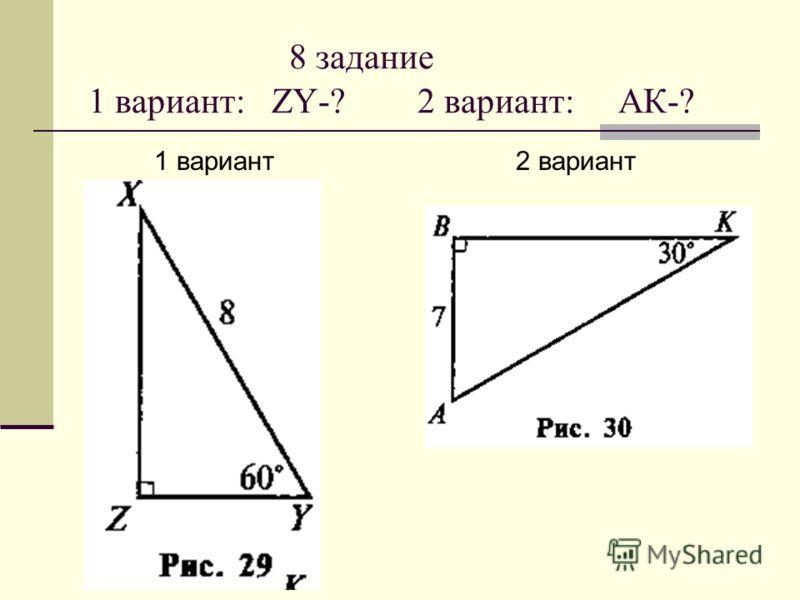 8 задание 1 вариант: ZY-? 2 вариант: АК-? 1 вариант 2 вариант