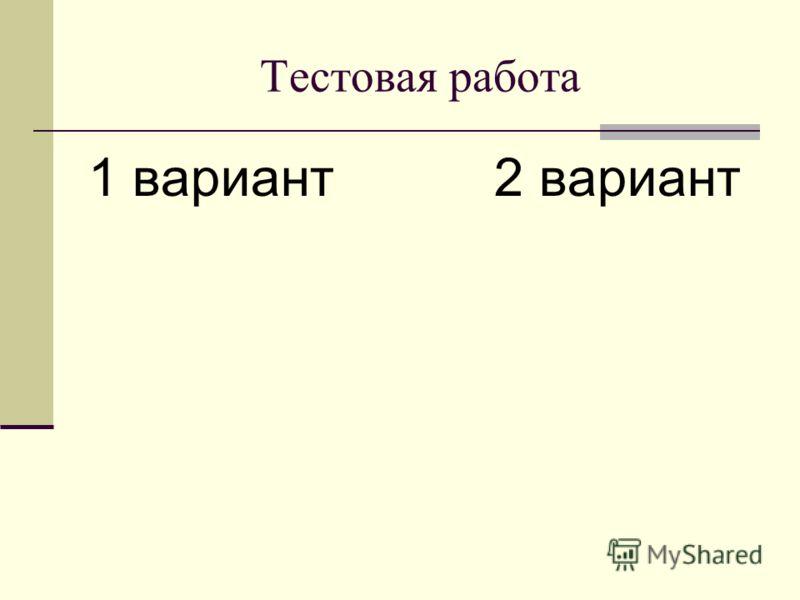 Тестовая работа 1 вариант 2 вариант