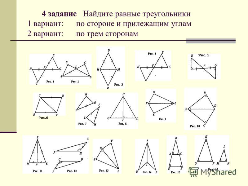 Рис.6 Рис. 5 4 задание Найдите равные треугольники 1 вариант: по стороне и прилежащим углам 2 вариант: по трем сторонам