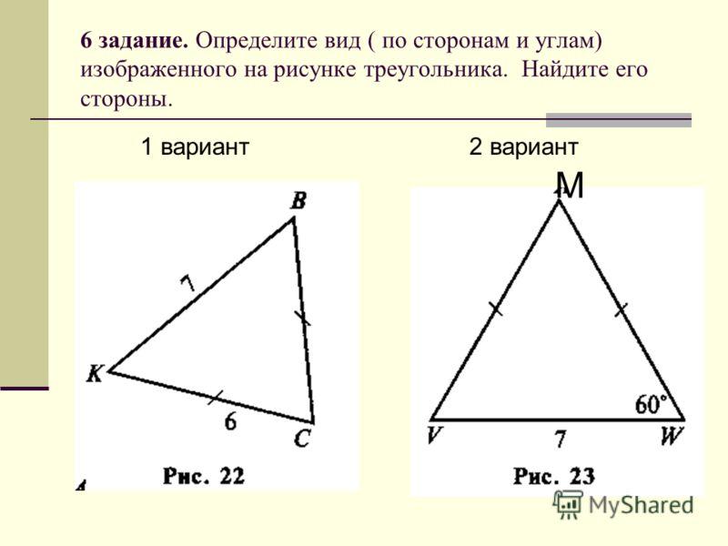 6 задание. Определите вид ( по сторонам и углам) изображенного на рисунке треугольника. Найдите его стороны. 1 вариант 2 вариант М