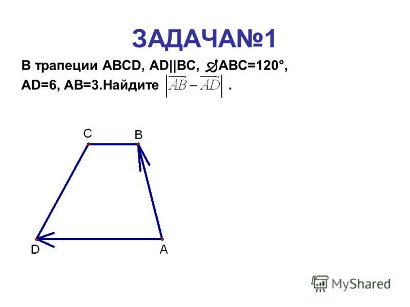 ЗАДАЧА1 В трапеции ABCD, AD||BC, ABC=120°, AD=6, AB=3.Найдите.