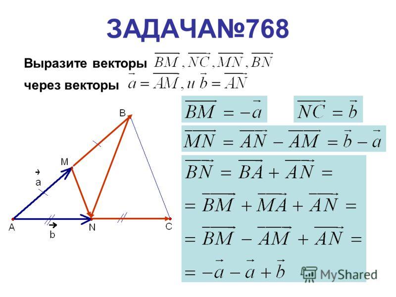ЗАДАЧА768 Выразите векторы через векторы
