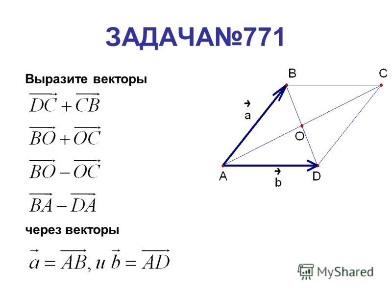 ЗАДАЧА771 Выразите векторы через векторы