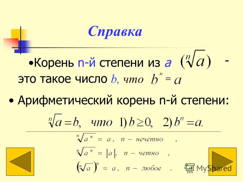 Справка Корень n-й степени из а - это такое число b, что Арифметический корень n-й степени: