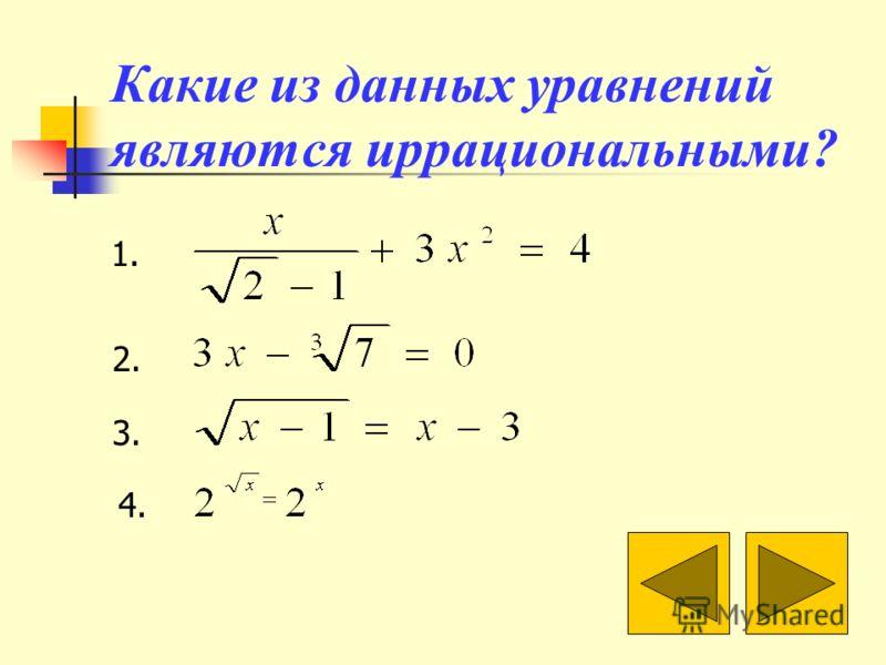 Какие из данных уравнений являются иррациональными? 1. 2. 3. 4.
