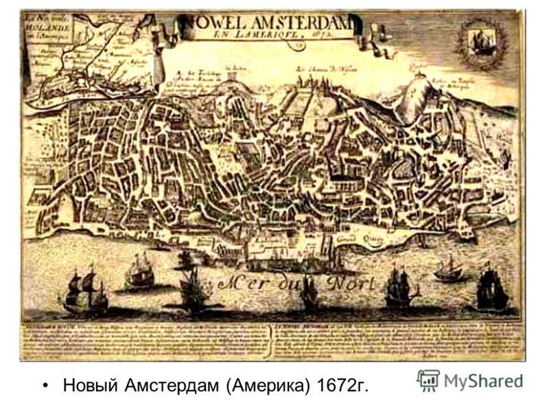 Новый Амстердам (Америка) 1672г.