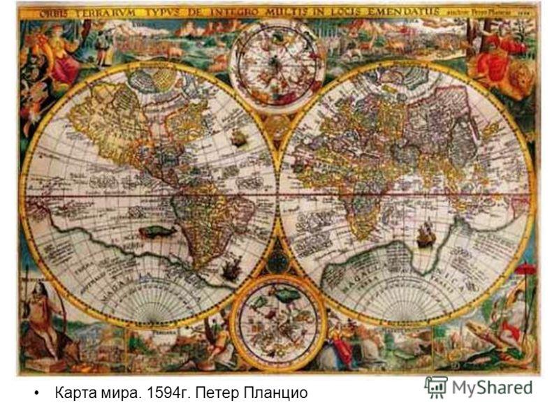 Карта мира. 1594г. Петер Планцио