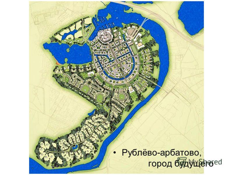 Рублёво-арбатово, город будущего