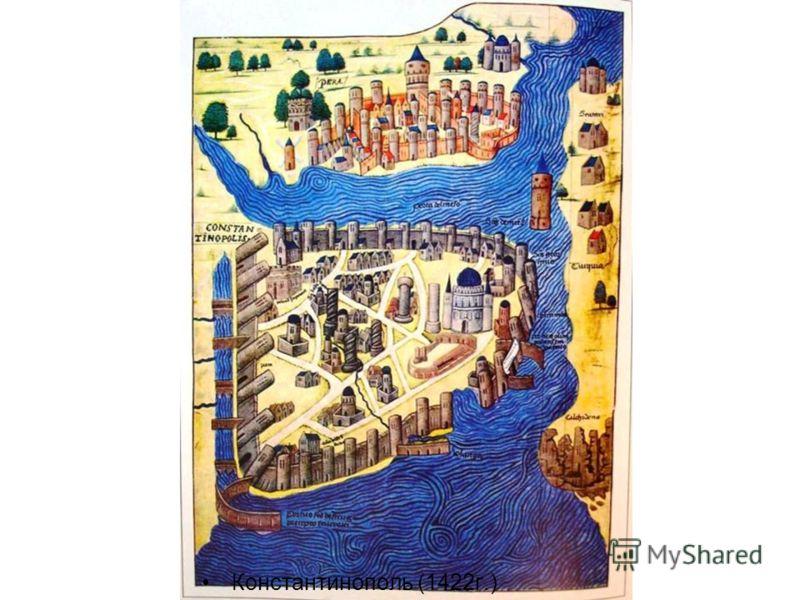 Константинополь (1422г.)