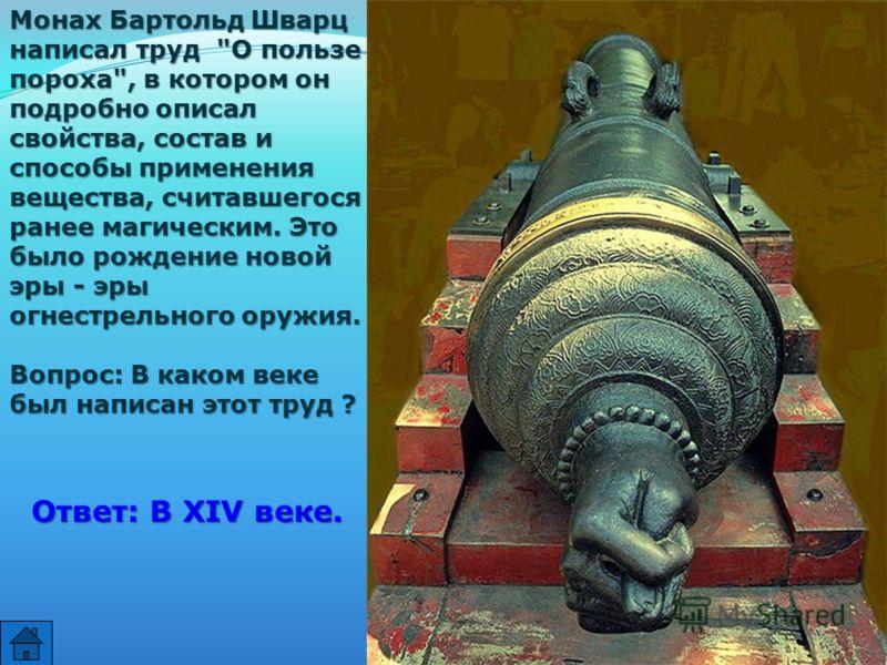 Монах Бартольд Шварц написал труд