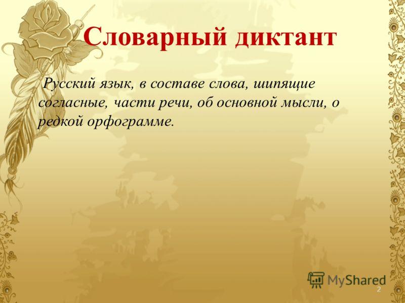 Словарный диктант Русский язык, в составе слова, шипящие согласные, части речи, об основной мысли, о редкой орфограмме. 2