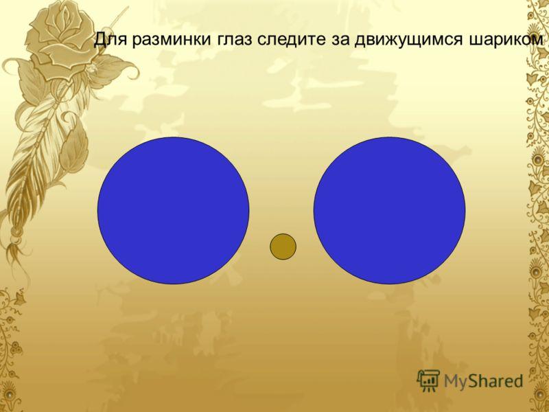 Для разминки глаз следите за движущимся шариком