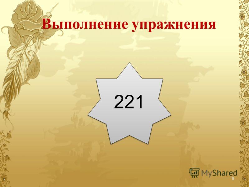 Выполнение упражнения 9 221