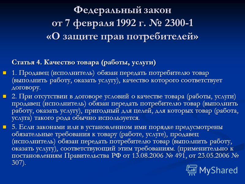 Федеральный закон от 7 февраля 1992 г. 2300-1 «О защите прав потребителей» Статья 4. Качество товара (работы, услуги) 1. Продавец (исполнитель) обязан передать потребителю товар (выполнить работу, оказать услугу), качество которого соответствует дого