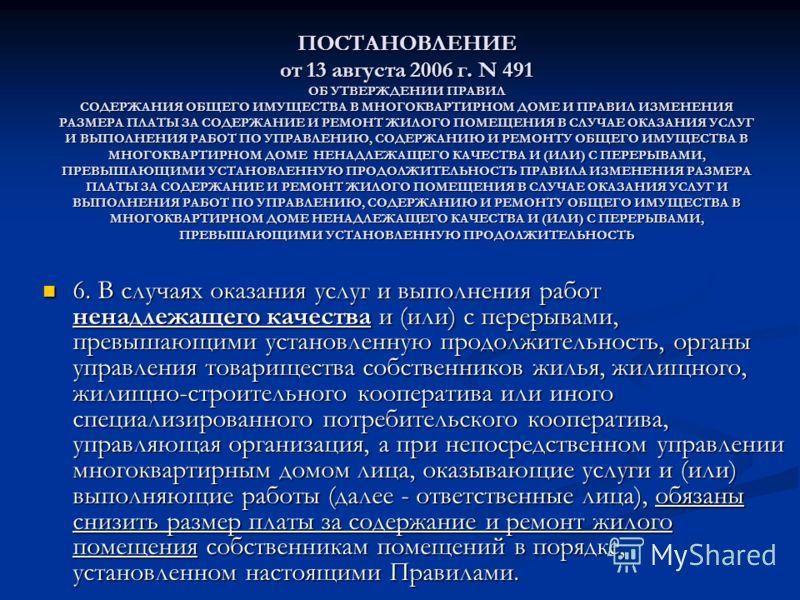 ПОСТАНОВЛЕНИЕ от 13 августа 2006 г. N 491 ОБ УТВЕРЖДЕНИИ ПРАВИЛ СОДЕРЖАНИЯ ОБЩЕГО ИМУЩЕСТВА В МНОГОКВАРТИРНОМ ДОМЕ И ПРАВИЛ ИЗМЕНЕНИЯ РАЗМЕРА ПЛАТЫ ЗА СОДЕРЖАНИЕ И РЕМОНТ ЖИЛОГО ПОМЕЩЕНИЯ В СЛУЧАЕ ОКАЗАНИЯ УСЛУГ И ВЫПОЛНЕНИЯ РАБОТ ПО УПРАВЛЕНИЮ, СОДЕ