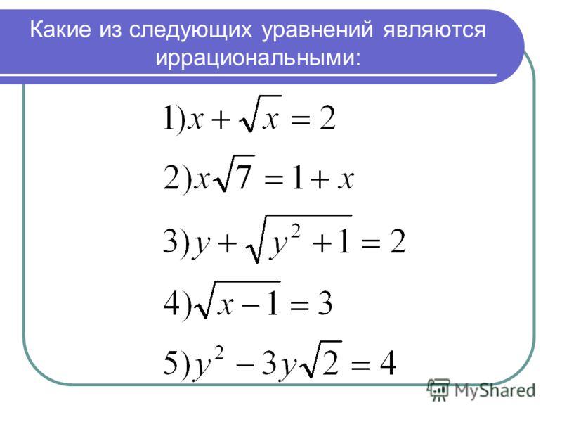 Учитель математики СОШ 3 г. Баймака Мурзабаева Фарида Мужавировна