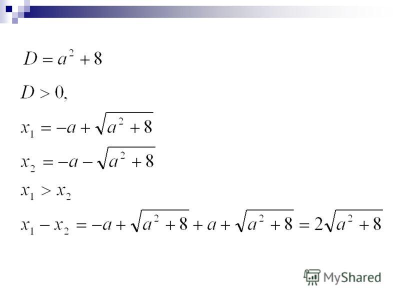 При каких разность корней уравнения равна 6?