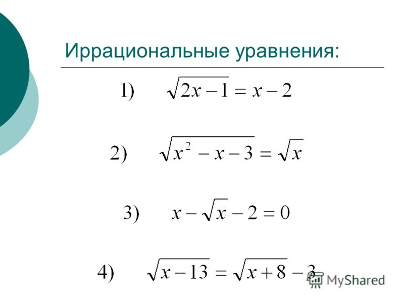 Решите приведенные квадратные уравнения методом подбора корней: