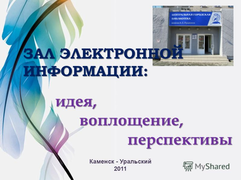 ЗАЛ ЭЛЕКТРОННОЙ ИНФОРМАЦИИ: идея,воплощение,перспективы Каменск - Уральский 2011
