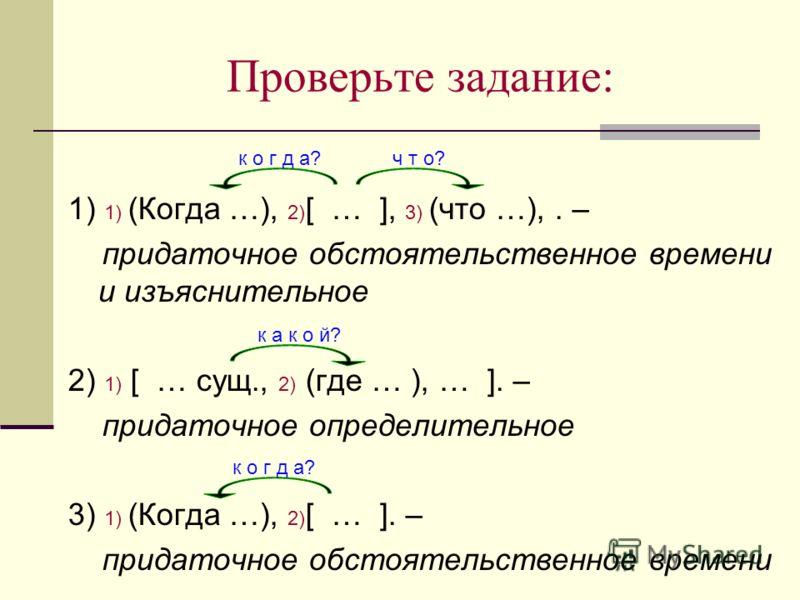 Проверьте задание: 1) 1) (Когда …), 2) [ … ], 3) (что …),. – придаточное обстоятельственное времени и изъяснительное 2) 1) [ … сущ., 2) (где … ), … ]. – придаточное определительное 3) 1) (Когда …), 2) [ … ]. – придаточное обстоятельственное времени ч