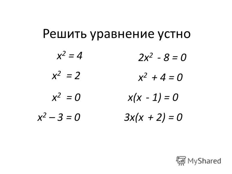 Решить уравнение устно х 2 = 4 х 2 = 2 х 2 = 0 х 2 – 3 = 0 2х 2 - 8 = 0 х 2 + 4 = 0 х(х - 1) = 0 3х(х + 2) = 0