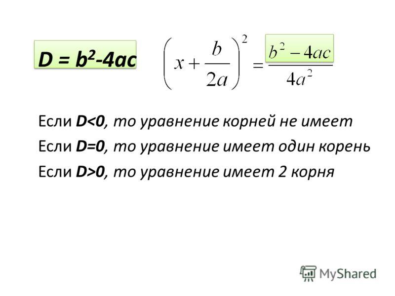 Если D0, то уравнение имеет 2 корня D = b 2 -4ac