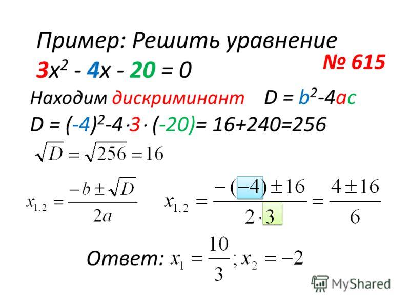 Пример: Решить уравнение 3х 2 - 4x - 20 = 0 Находим дискриминант D = b 2 -4ac D = (-4) 2 -4 3 (-20)= 16+240=256 Ответ: 615
