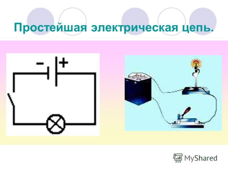 как собрать цепь из лапмы и батарейки