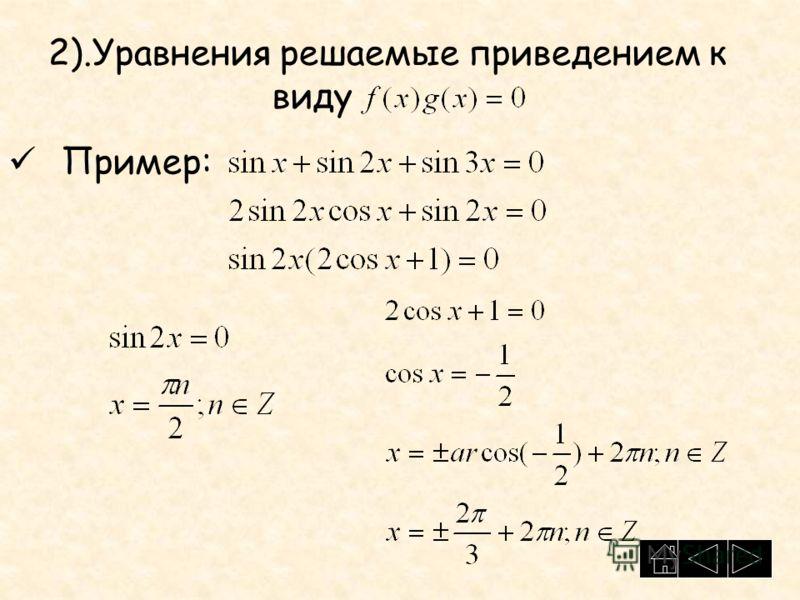 Пример: 2).Уравнения решаемые приведением к виду