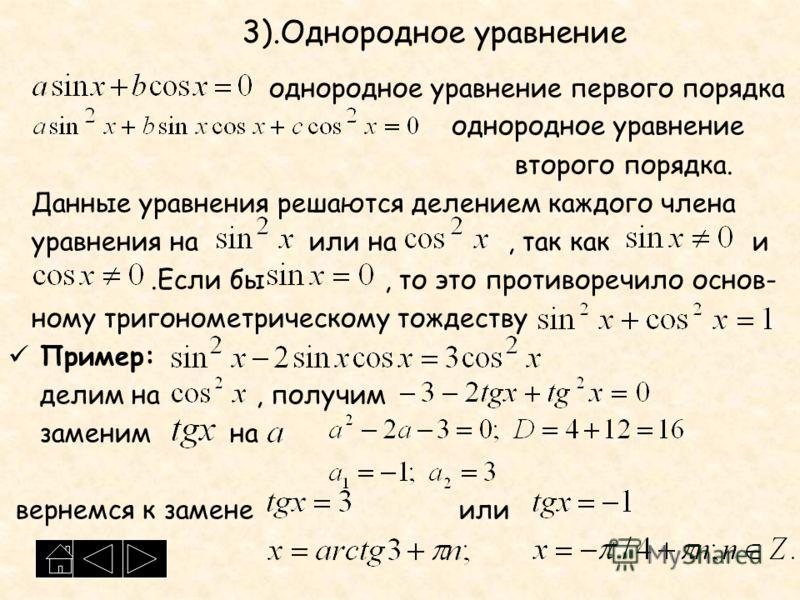 однородное уравнение первого порядка однородное уравнение второго порядка. Данные уравнения решаются делением каждого члена уравнения на или на, так как и.Если бы, то это противоречило основ- ному тригонометрическому тождеству Пример: делим на, получ