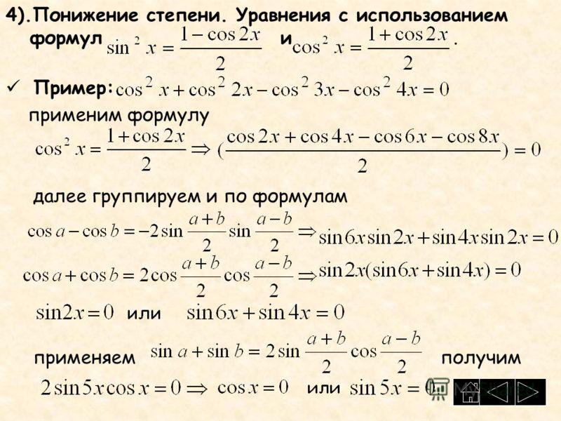 Пример: применим формулу далее группируем и по формулам применяем получим 4).Понижение степени. Уравнения с использованием формул и.