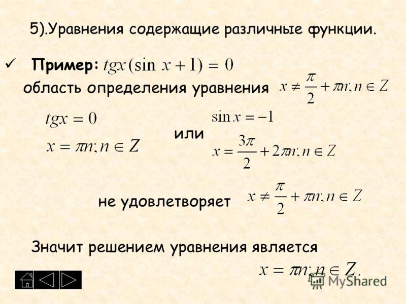 5).Уравнения содержащие различные функции. Пример: область определения уравнения или не удовлетворяет Значит решением уравнения является