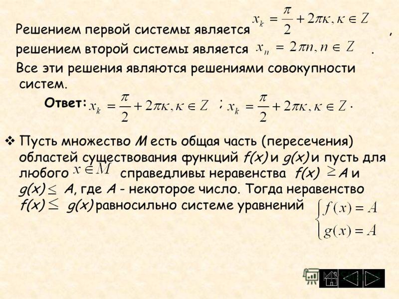 Решением первой системы является, решением второй системы является. Все эти решения являются решениями совокупности систем. Ответ: ;. Пусть множество М есть общая часть (пересечения) областей существования функций f(x) и g(x) и пусть для любого справ