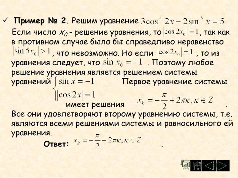 Пример 2. Решим уравнение Если число х 0 - решение уравнения, то, так как в противном случае было бы справедливо неравенство, что невозможно. Но если, то из уравнения следует, что. Поэтому любое решение уравнения является решением системы уравнений П