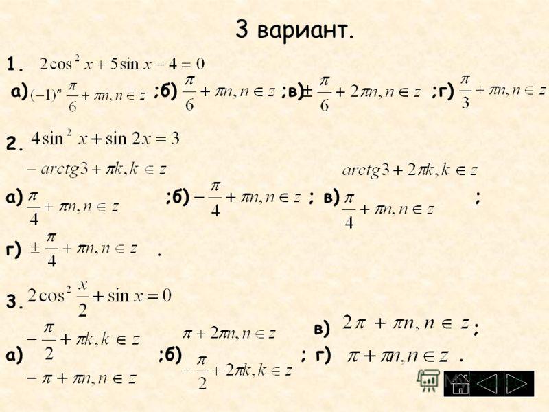3 вариант. 1. а) ;б) ;в) ;г) 2. а) ;б) ; в) ; г). 3. в) ; а) ;б) ; г).