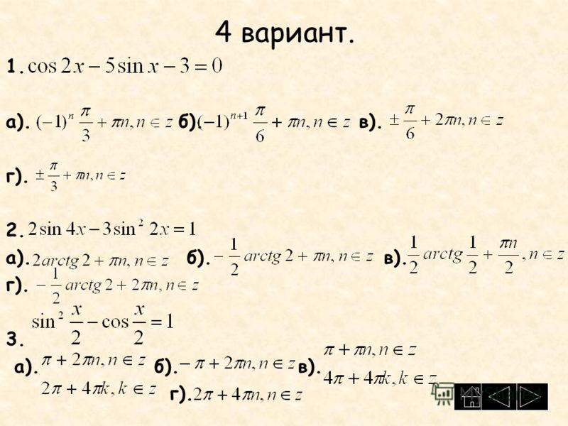 4 вариант. 1. а). б). в). г). 2. а). б). в). г). 3. а). б). в). г).